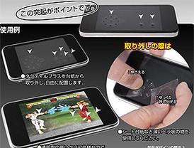 Una pegatina convierte el móvil en un mando de consola