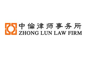 El equipo jurídico más importante de China, Zhong Lun, abre bufete en Nueva York